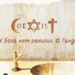 Религия в цитатах и афоризмах