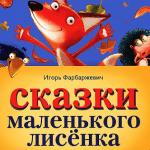 «Сказки маленького лисенка» — цитаты из книги