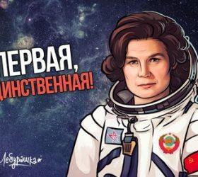 Парила Чайка над планетой - стихи о Валентине Терешковой