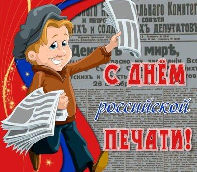 День Российской печати — стихи и поздравления
