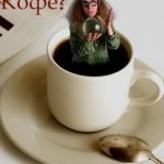 Кофейные анекдоты. Часть 3