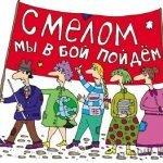 Мы – педагоги!… (Марш педагогов)
