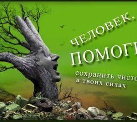 """""""Береги природу — мать твою!"""" - слоганы и речёвки к субботнику и другим экологическим мероприятиям"""