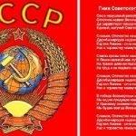 Государственые гимны СССР и России — оригинал и переделки песни