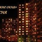 Московские окна — оригинал и переделки песни