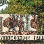 Беловежская пуща — оригинал и переделки песни