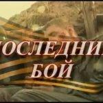 Последний бой — оригинал и переделки песни