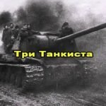 Три танкиста — оригинал и переделки песни