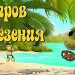 Остров невезения — оригинал и переделки песни