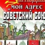 Мой адрес — Советский Союз — оригинал и переделки песни