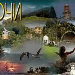 Город Сочи — оригинал и переделки песни