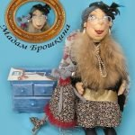 Мадам Брошкина — оригинал и переделки песни