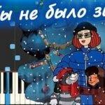 Кабы не было зимы — оригинал и переделки песни