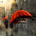Погода в доме — оригинал и переделки песни