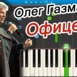 Господа офицеры — оригинал и переделки песни