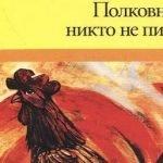 """""""Полковнику никто не пишет"""" — оригинал и переделки песни"""