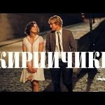 Кирпичики — оригинал и переделки песни