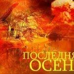 """""""Последняя осень"""" — оригинал и переделки песни"""