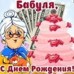 Бабулю будем поздравлять! - кричалки и шумелки на День рождения бабушки
