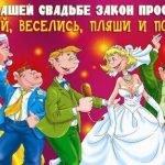 Свадебные кричалки и застольные игры