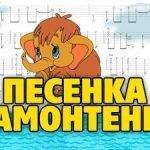 Песенка мамонтёнка — оригинал и переделки песни