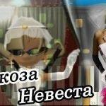 """Невеста""   — оригинал и переделки песни"