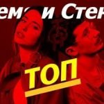 Топ — оригинал и переделки песни