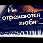 """""""Не отрекаются, любя"""" — оригинал и переделки песни"""