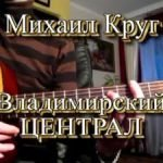Владимирский централ — оригинал и переделки песни