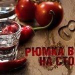 Рюмка водки на столе — оригинал и переделка песни