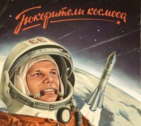 Тот первый полёт во Вселенной... - стихи о Юрии Гагарине, Юрий агарин, стихи о первом космонавте,