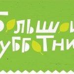 День Земли (22 апреля), Субботник и другие экологические праздники  ф- тематическая коллекция