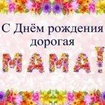 Мама, с Днем рождения! — поздравления в прозе