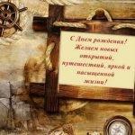 Короткие поздравления коллеге, партнеру, руководителю (Алексей Львов)