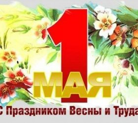 Дачный Первомай - коллекция весенних стихов