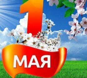 Первомай - история и праздник! - короткие стихи про 1 мая