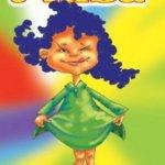 Елизавета — стихи, поздравления, шутки