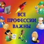 Профессии и профессиональные праздники России - тематическая подборка
