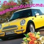 День автомобилиста — стихи и поздравления к профессиональному празднику