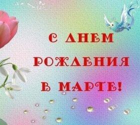 Мартовский День рождения — стихи и поздравления