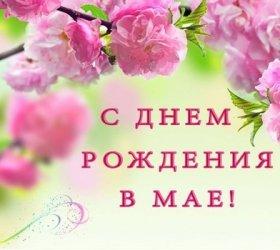 Майский День рождения — стихи и поздравления