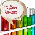 День химика — стихи и поздравления к профессиональному празднику