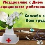 День медика — стихи и поздравления к профессиональному празднику