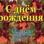 Стихи-поздравления родившимся осенью