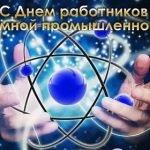 День работников атомной промышленности — стихи и поздравления к профессиональному празднику