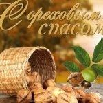 Ореховый Спас - коллекция стихов и поздравлений к празднику