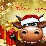 Год Быка! — новогодние кричалки и шумелки для веселой компании