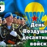 За ВДВ! - тосты на День Воздушно-десантных войск в стихах
